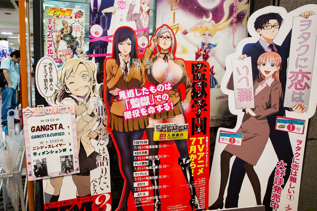 Japan Ads