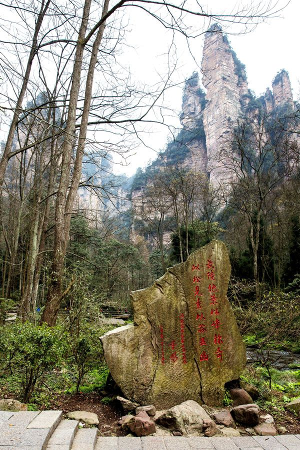 Zhangjiajie Park Sign