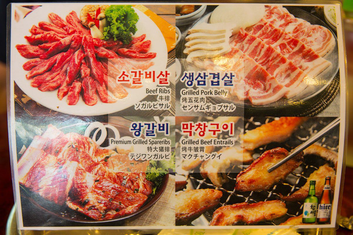 Korean Barbecue Menu