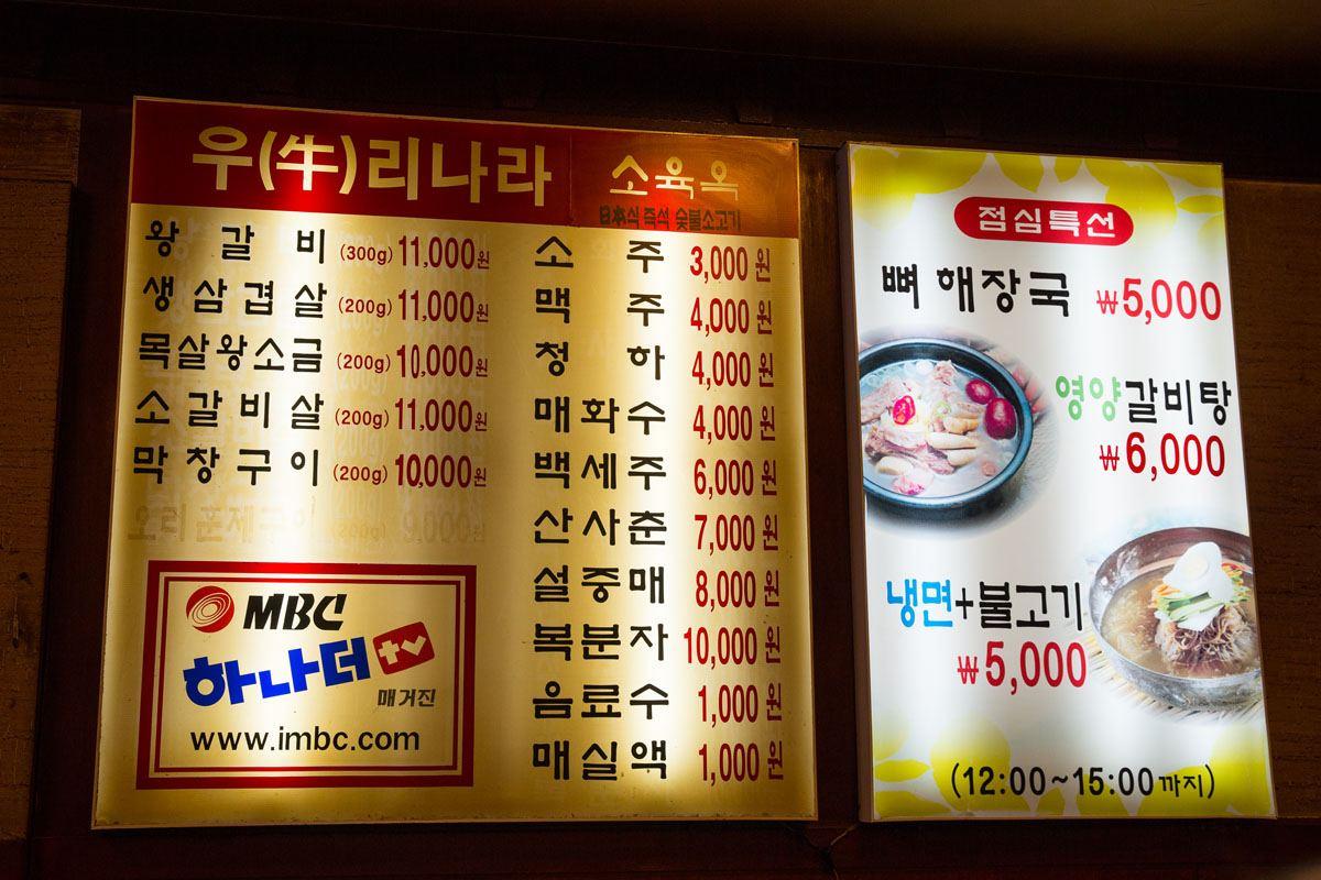 Menu Korean Barbecue