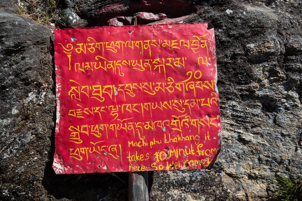 Bhutan Sign