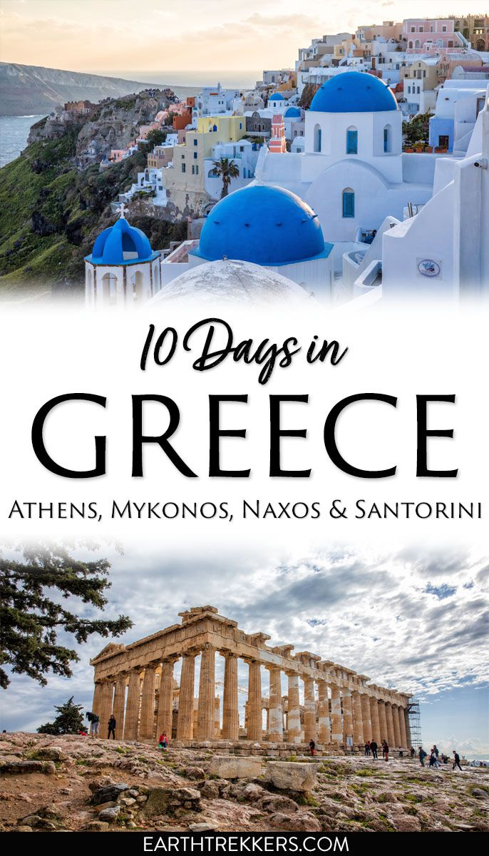 10 Day Greece Itinerary